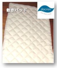 ダクロン敷きパッド