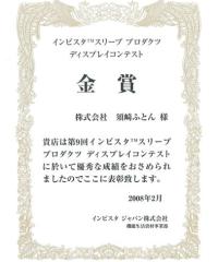 2年連続金賞受賞